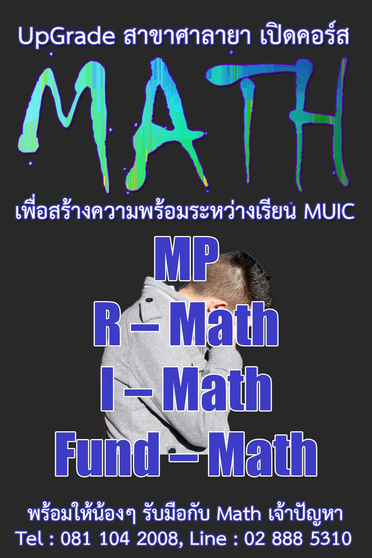 คอร์ส Math MUIC