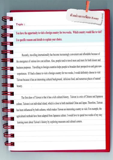 ตัวอย่างการเขียน Essay