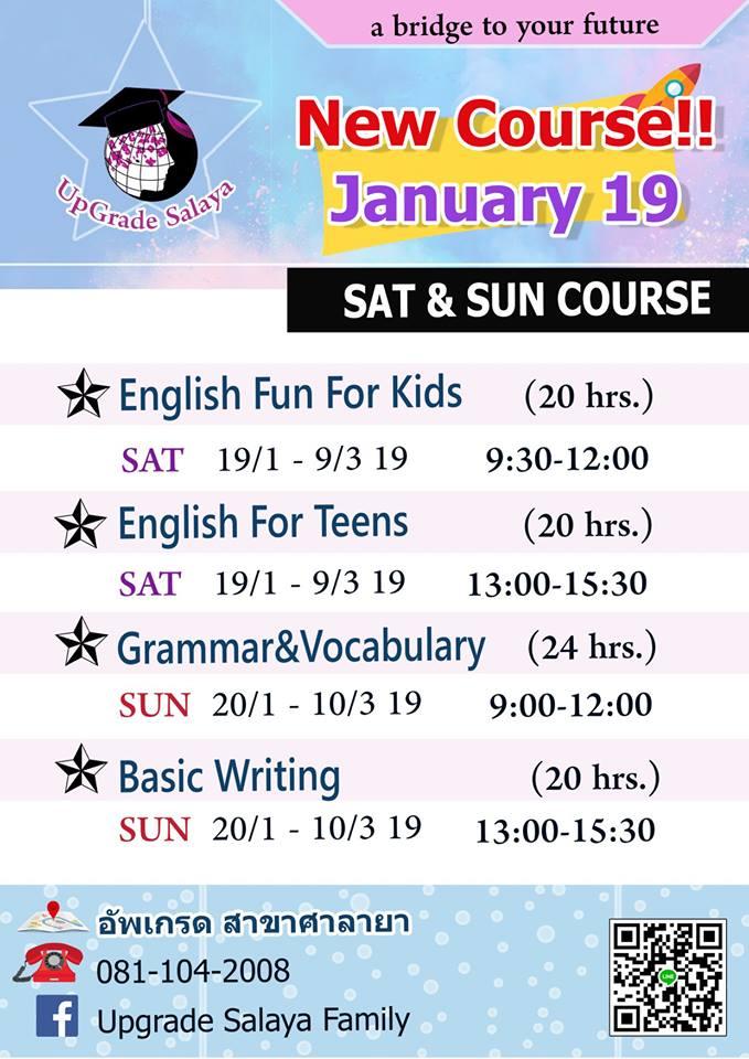 คอร์สเรียนภาษาอังกฤษ