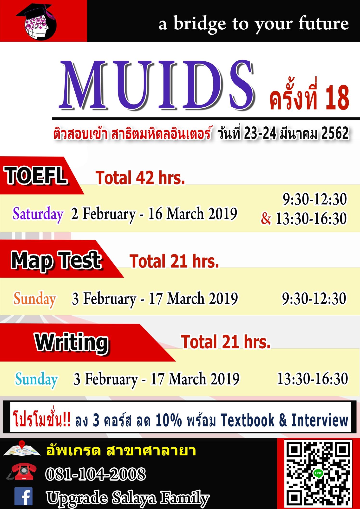 muids สอบ 23-24 มีนา ครั้งที่ 18 0000