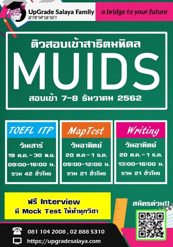 muids-dec-2019
